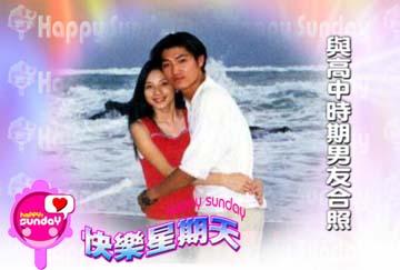 許瑋倫與高中時男友