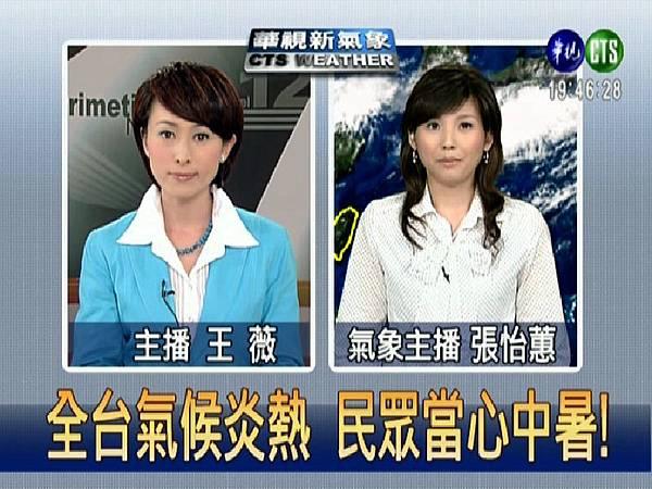華視主播-王薇+張怡蕙