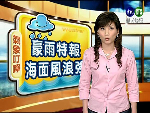 華視主播-張怡蕙