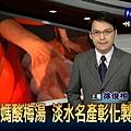 華視主播-徐俊相