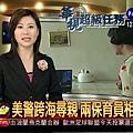 華視主播-何佩蓁