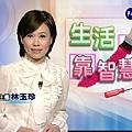 華視主播-林玉珍