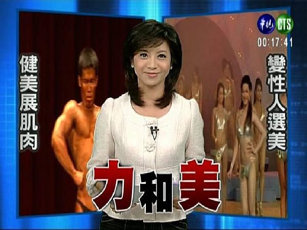 華視主播-曾馨霈