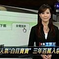 華視主播-李慧芝