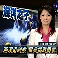 華視主播-蘇瑋婷