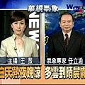 華視主播-王薇+任立渝