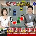華視主播-蘇逸洪+林玉珍