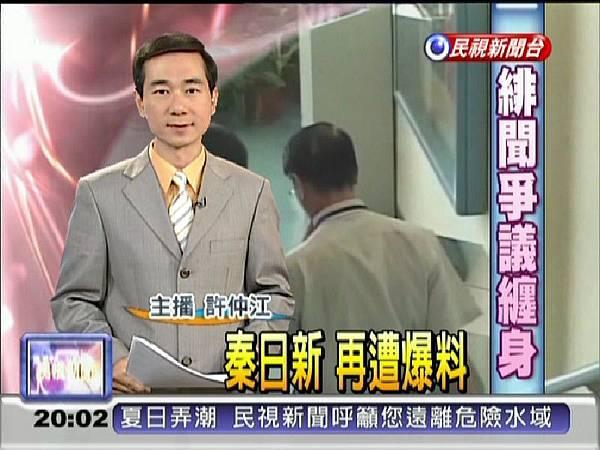 民視主播-許仲江