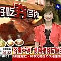 華視主播-彭佳芸