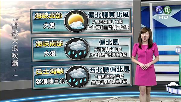 華視主播-蔡尚樺