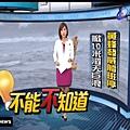 台視主播-鄔凱雯