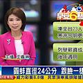民視主播-王嘉琳