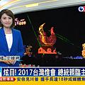 民視主播-王暐婷