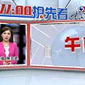 民視主播-陳尹柔