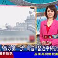 台視主播-劉宜函