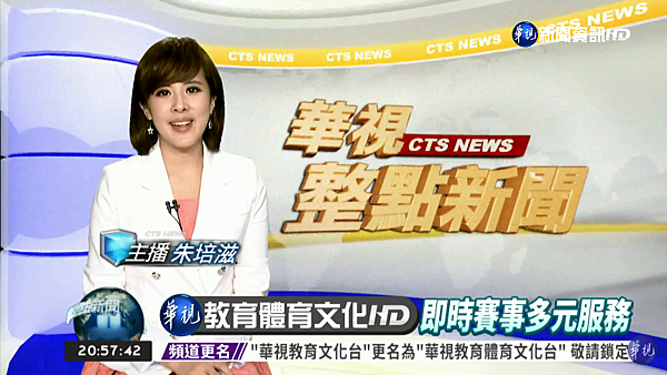 朱培滋 華視主播 2018/01/15 華視整點新聞