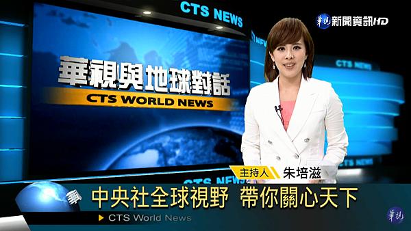 朱培滋 華視主播 2018/01/16 華視與地球對話