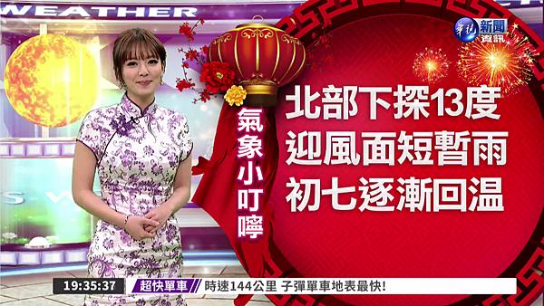 房業涵 華視主播 2017/01/31 華視晚間氣象