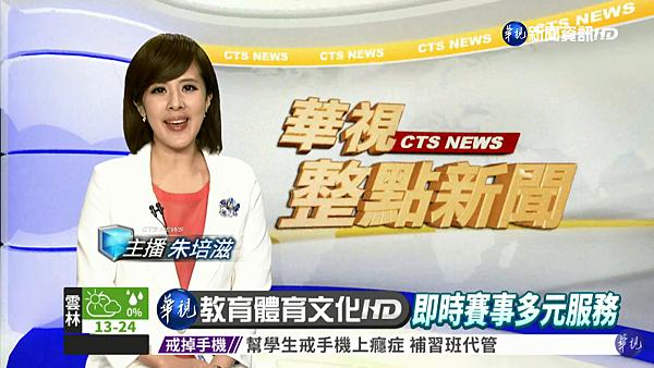 朱培滋 華視主播 2018/01/24 華視整點新聞