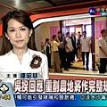 華視主播-連昭慈
