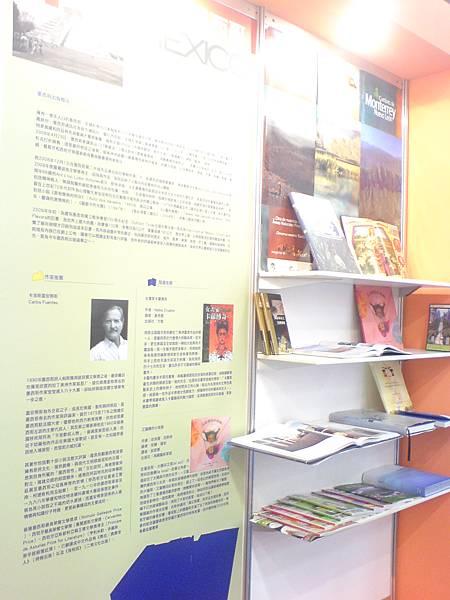 世貿一館國際書區
