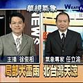 華視主播-徐俊相+任立渝