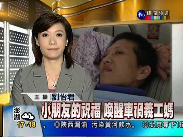華視主播-劉怡君