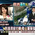 華視主播-何佩蓁+熊臺玉