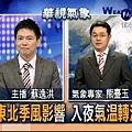 華視主播-蘇逸洪+熊臺玉