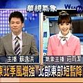 華視主播-蘇逸洪+莊雨潔