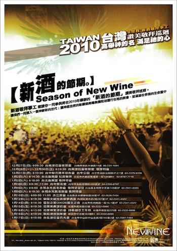 新酒2010台灣巡迴DM.jpg