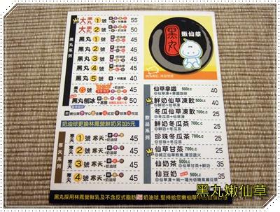 黑丸嫩仙草menu