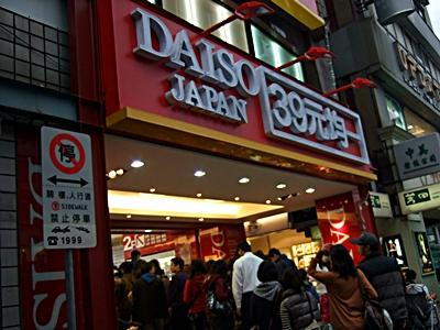 Daiso大創南西店