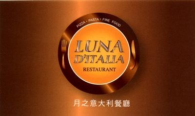 月之意大利餐廳