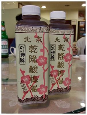 北京乾隆酸梅湯