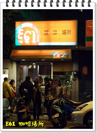 E61咖啡場所