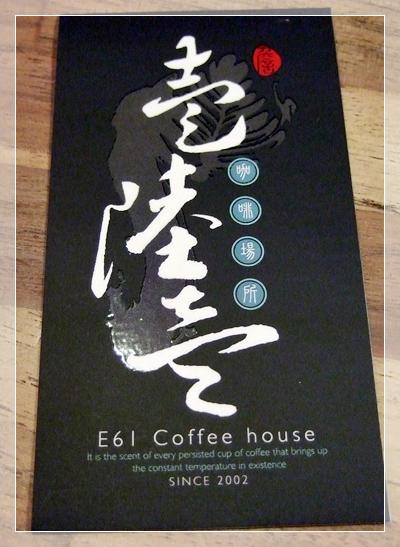 E61咖啡場所-1