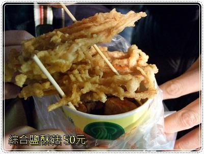 綜合鹽酥菇 50元