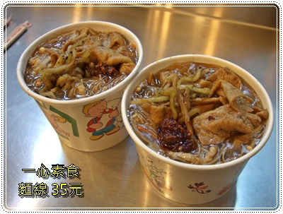 一心素食 麵線35元