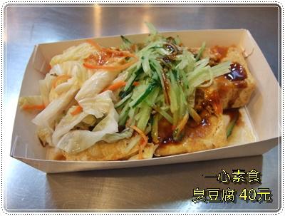 一心素食 臭豆腐 40元