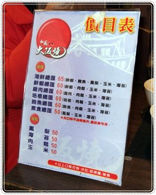 大阪燒價目表