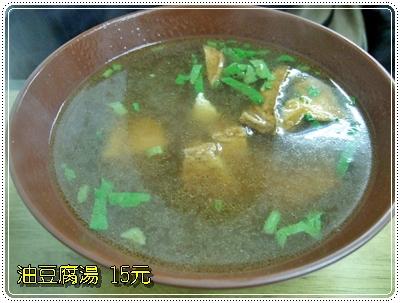 油豆腐湯 15元