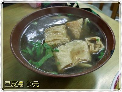 豆皮湯 20元