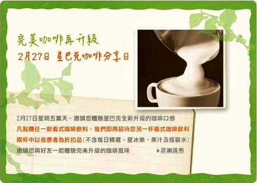 2月27日星巴克咖啡分享日.jpg