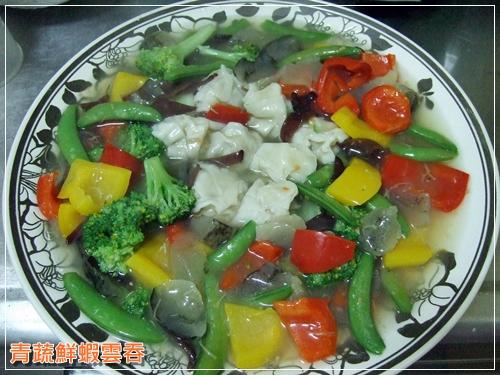 青蔬鮮蝦雲吞