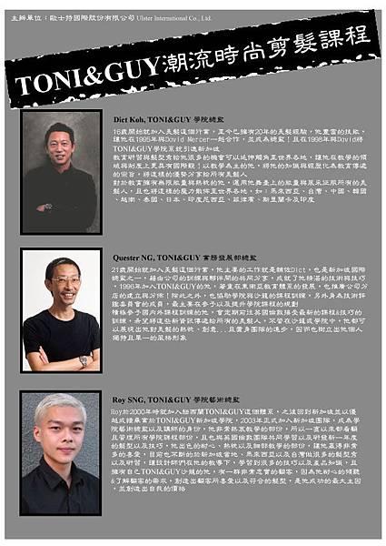 TONI&GUY課程(師資)2012.jpg