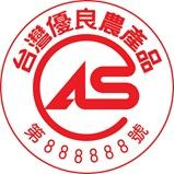 台灣優良農產品