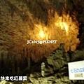 王國村-玉泉洞(化石の廣場)