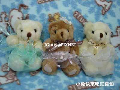 婚禮小熊: 三隻小熊