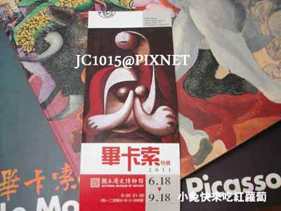 世紀大師-畢卡索特展:入場券(坐紅色扶椅的女子 1932)、背景書封(鬥牛:鬥牛士之死 1933)